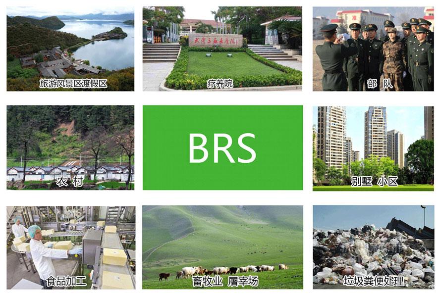 BRS城镇污水一体化